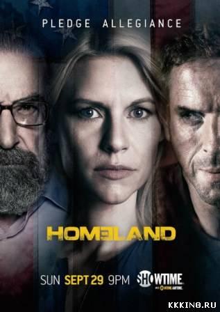 Смотреть онлайн Родина 1, 2, 3 сезон (2013) фильм
