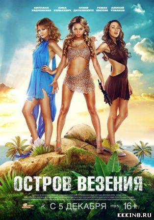 Смотреть онлайн Остров везения (2013) фильм