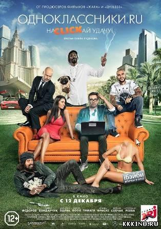 Смотреть онлайн Одноклассники.ru: НаCLICKай удачу (2013) фильм