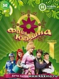 Смотреть онлайн Файна Юкрайна (2013) фильм